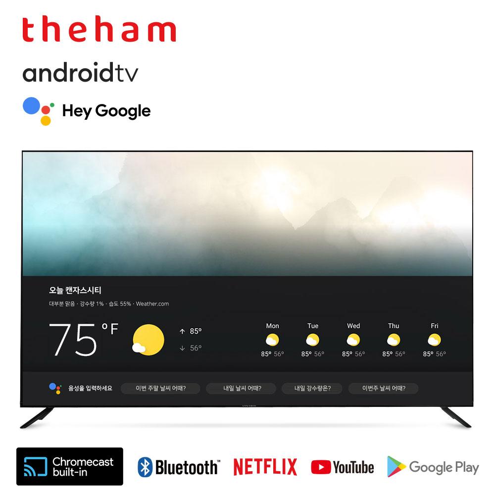 더함 75인치 안드로이드 스마트 TV U751UHD LG IPS패널, 수도권, 스탠드 기사설치