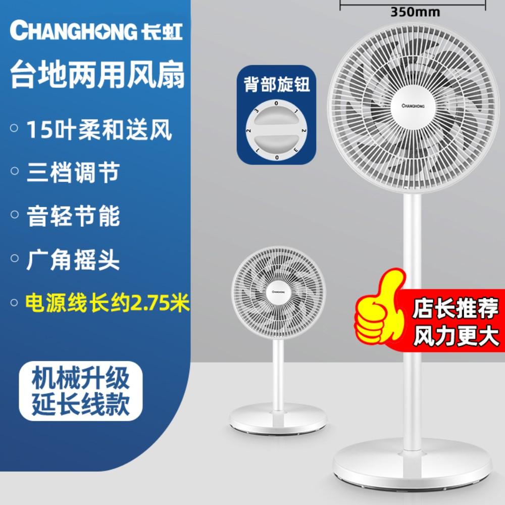 무선 저소음 스탠드형선풍기 탁상용 캠핑용 길이조절 써큘레이터, 화이트 강력 긴 줄 (POP 5624401551)