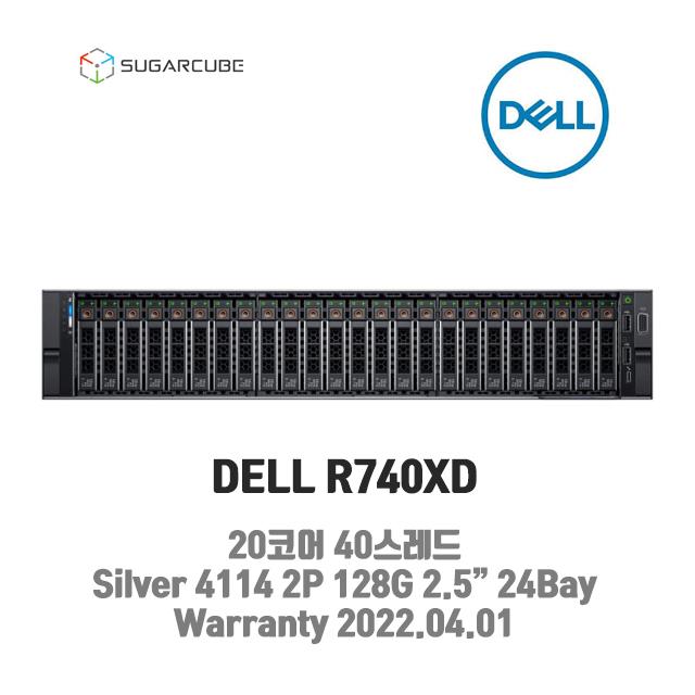 중고서버 DELL R740XD 20코어 40스레드 128G 2.5인치 24Bay 웹 디비 가상화 서버구입 델워런티