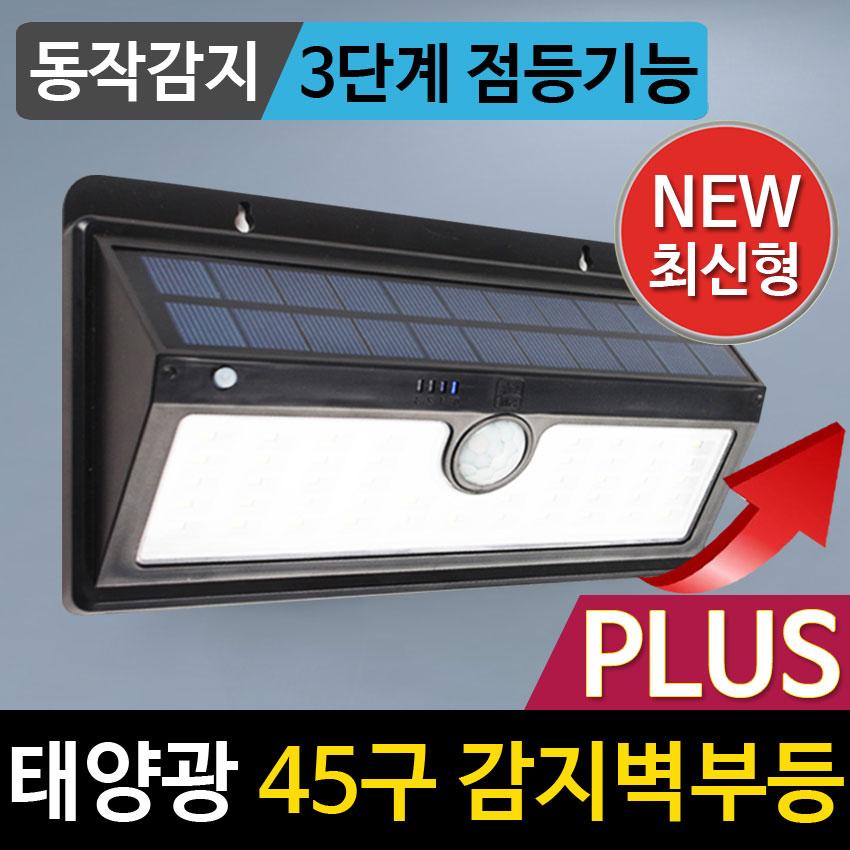 [정원등] 태양광 45구 감지벽부등 PLUS 정원등 LED조명 야외조명, 45구 감지벽부등-흰빛
