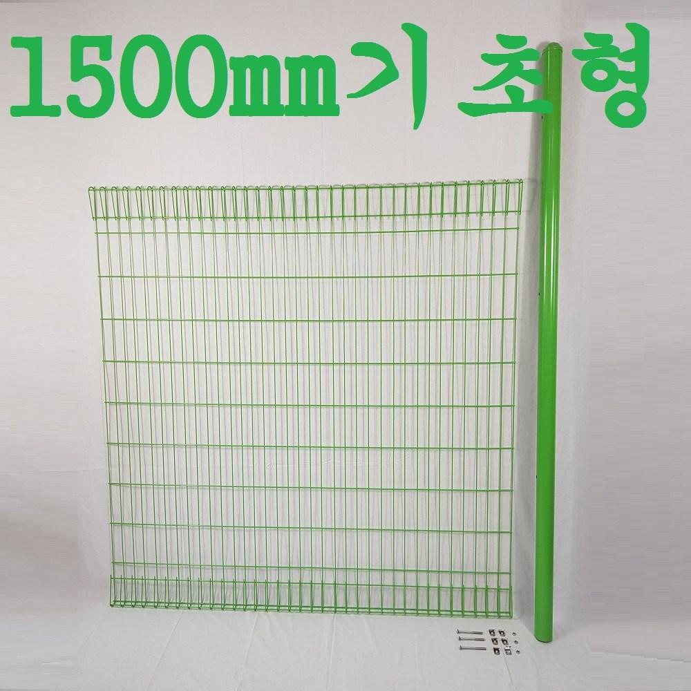 메쉬휀스 메쉬휀스철망 1500mm 기초형 매립형 1경관 (휀스망 휀스기둥 연결부속포함) (POP 5041256808)