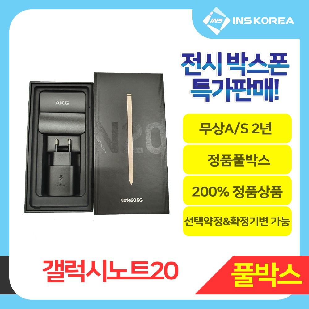 [박스폰 무상A/S 2년] 갤럭시노트20 256GB 자급제 전시 박스폰, 미스틱그린, 미개통 자급제 박스폰(무상A/S 2년)