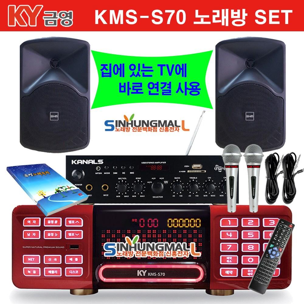 금영 KMS-S70 업소용 가정용반주기 풀세트 최신곡내장 신흥몰 가정용 노래방기기, 유선마이크 1개추가
