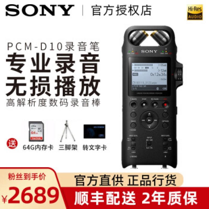 디지털 녹음기 소니 PCM-D10 디지털 레코더 전문 디지털 노이즈 캔슬링 Hifi 무손실 플레이어 FM 장치 16
