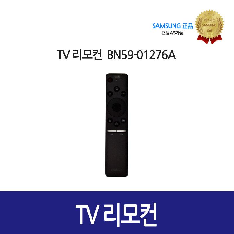[삼성정품] TV 리모컨 BN59-01276A, 단일상품