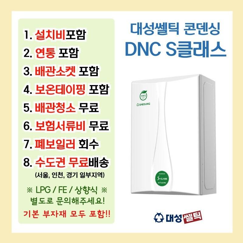 대성셀틱 DNC S클래스, DNC S클래스-32K