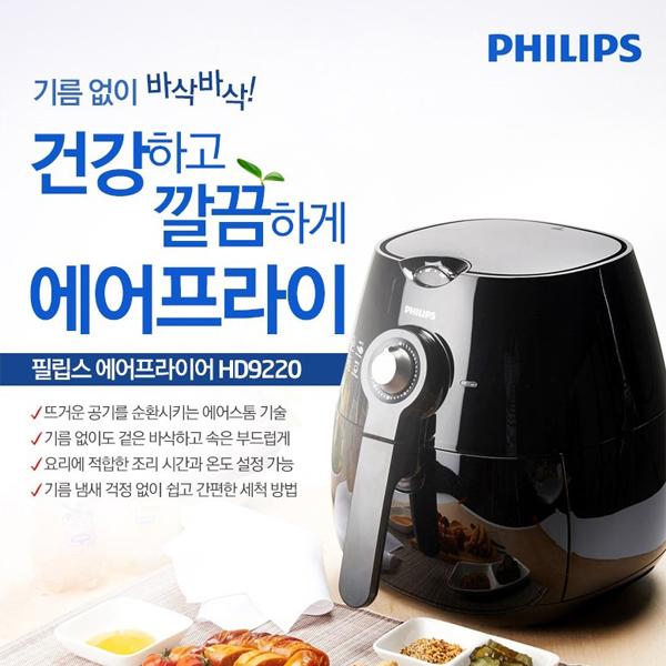 필립스 에어프라이어 HD9220 2.2L 냄새필터 바싹바싹한 튀김, HD9220/22