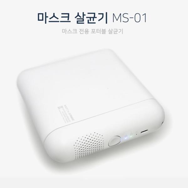 휴대용 UV-C LED 마스크 살균기, MS-01