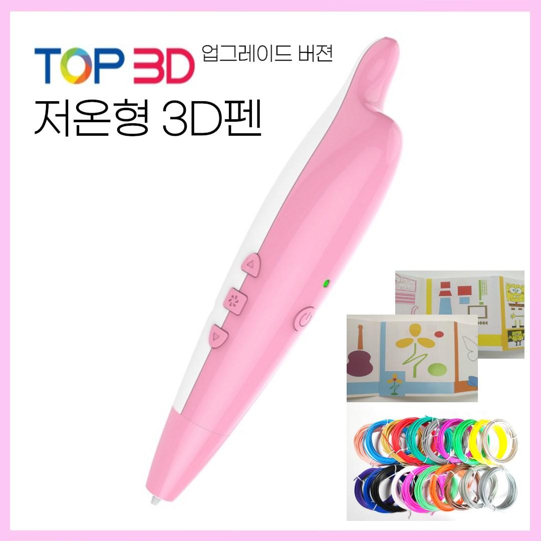 TOP3D 저온 PCL 3D펜 도안북 포함 어린이 3d펜, (핑크저온형+PCL 5m 20색)