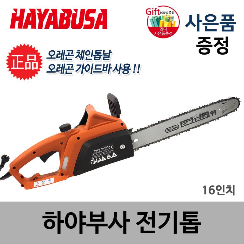 하야부사 전기톱 1800W 16인치