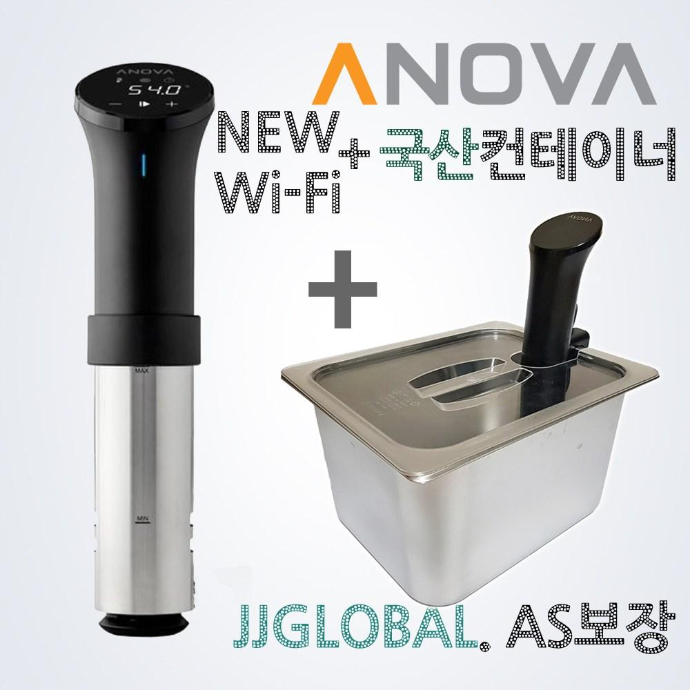아노바 수비드 머신 NEW Wi-Fi 220V+국내산 스텐 컨테이너 쿠커AS가능