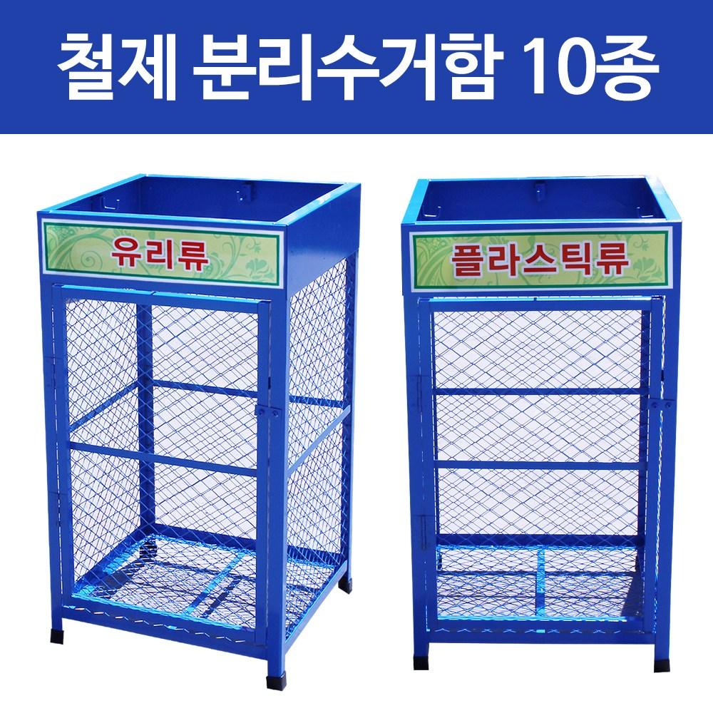 철제 분리수거함/쓰레기분리수거함/재활용수거함, 병 캔