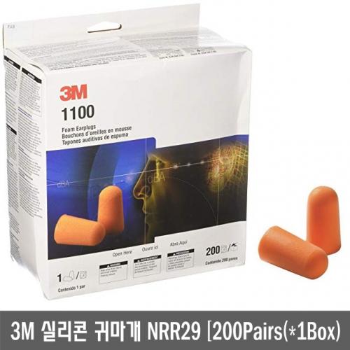 3M 귀마개 1100 NRR29 소음방지 200쌍, 1box