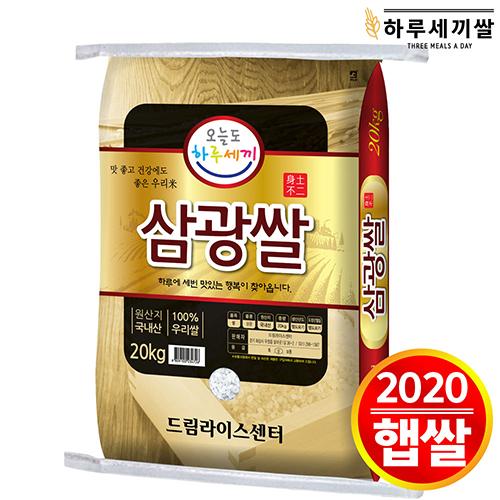 하루세끼쌀 2020년 삼광쌀 20kg 단일품종+당일도정, 1포, 20 kg