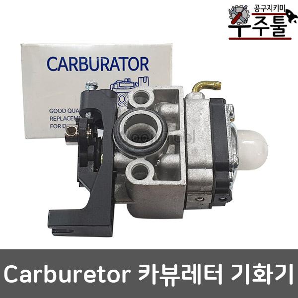 우주툴 예초기부품 혼다 GX35 캬브레타 카브레타 기화기