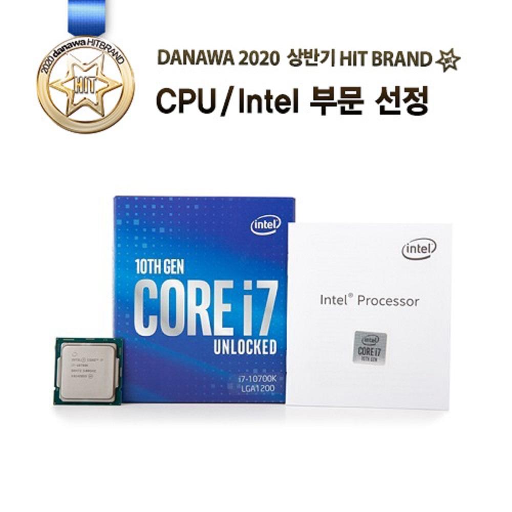 인텔 코어i7-10세대 10700K 코멧레이크S 정품, 단일상품