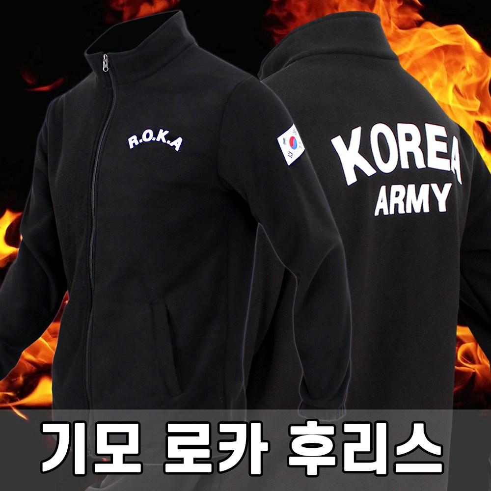 군인용품 기모 ROKA 로카 후리스 군인 군용 군대 코리아아미 재킷