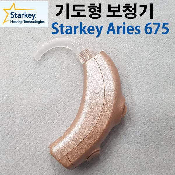 스타키보청기 귀걸이형 Aries 675 에리스보청기 보청기, 1개, Aries Pro 675(8채널)