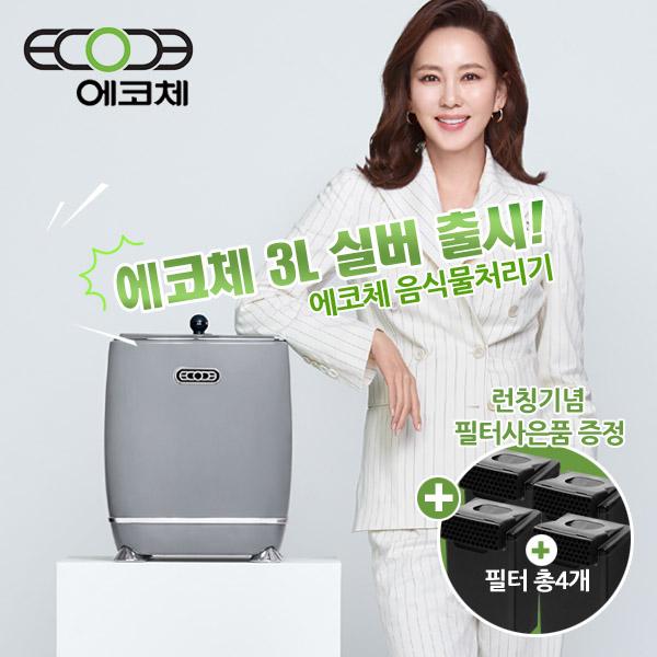 에코체 음식물처리기 3L ECC-800 실버 / 사은품 필터증정 / 전문 배송 기사님 직접 배송 / 김남주 가정용 음식물쓰레기 건조 분쇄기 (POP 5768326941)