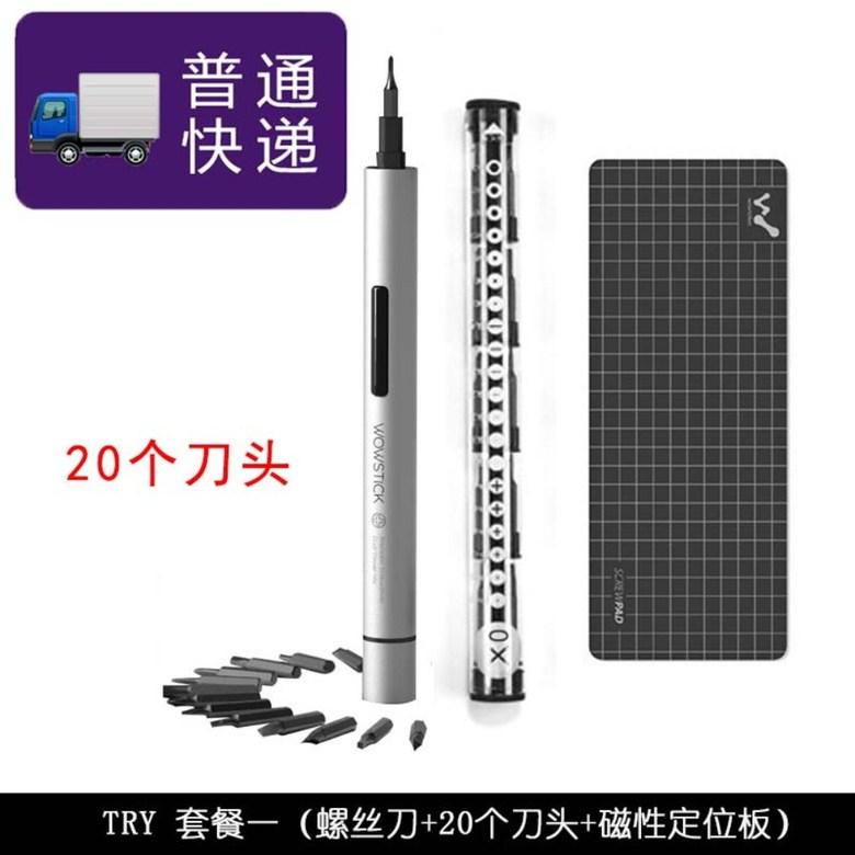 샤오미 전동드라이버 와우스틱 wowstick1F+ 드라아버킷 공구 세트 전동드릴, TRY (이전의 1P +) + 자기 포지셔닝 개