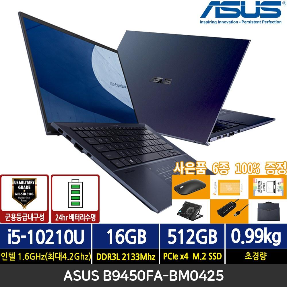 ASUS B9450FA-BM0425 슬림노트북 초경량 노트북 프리도스(i5-10210U/16GB/M.2 512GB), 단일상품, 단일상품, 단일상품