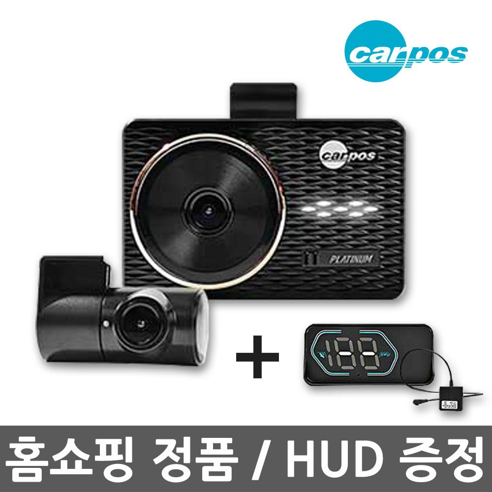 무료장착 + HUD 카포스 블랙박스 플레티늄 2채널 홈쇼핑정품, 카포스 플레티늄 32GB + HUD