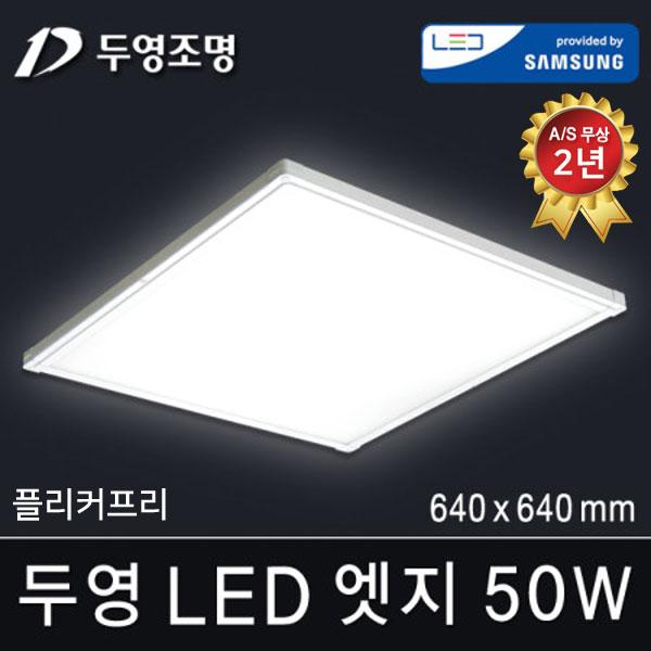 두영조명 LED엣지조명 50W 640x640mm 주광색 국내생산 삼성LED칩 방등 거실등 주방등 사무실등 평판등 도광판 면조명 엣지등 직부등, LED 엣지 50W 640x640