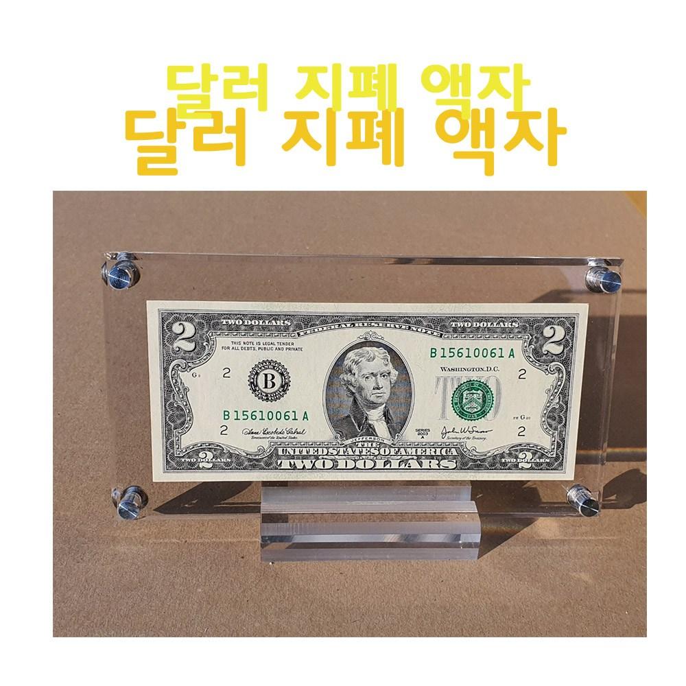 행운의2달러*평창이천원액자*개업선물*집들이선물*이달러지폐액자*2달러액자, 지폐없이 액자만 구매