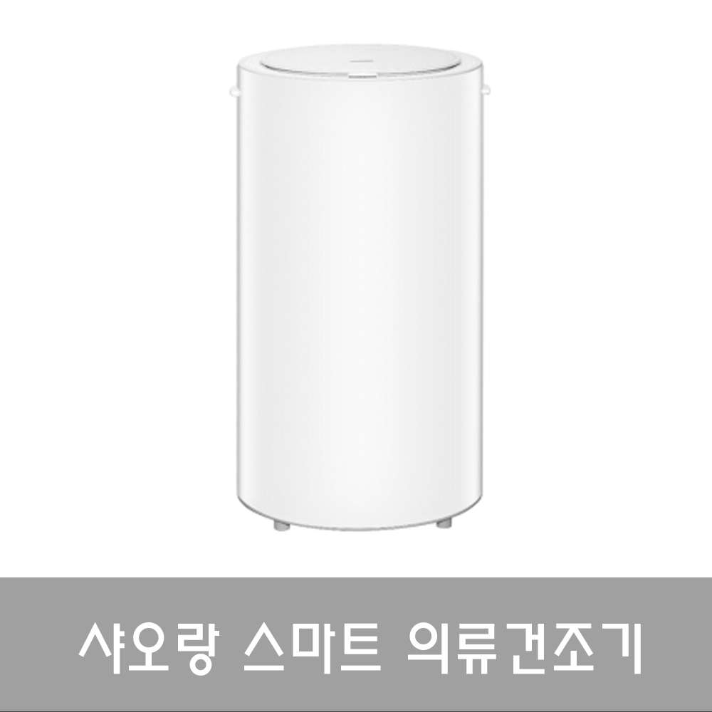 [샤오미] 샤오랑 의류건조기 빨래건조기 UV 오존 저온 살균 35L