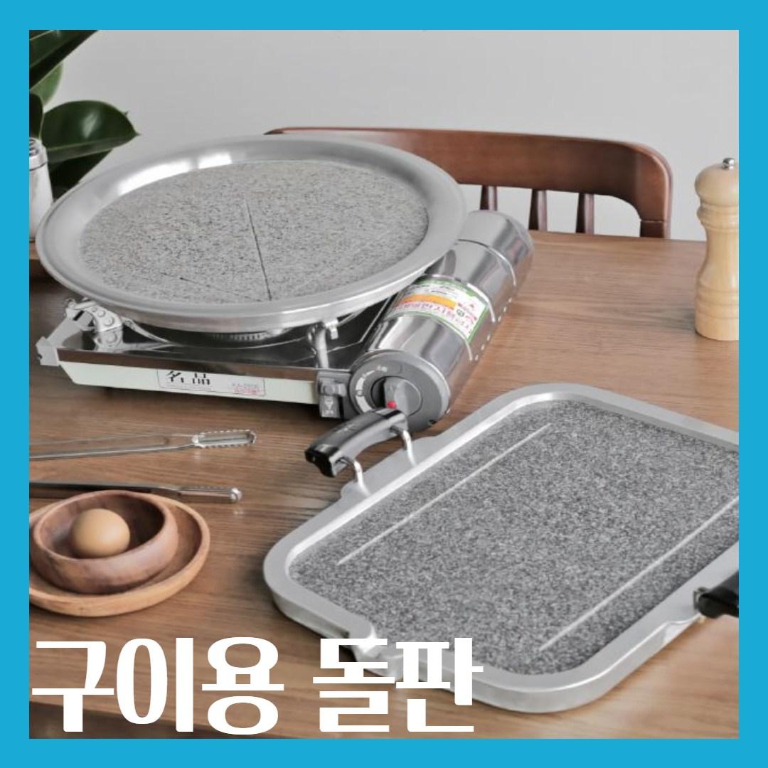 더진진스토리 고기불판 자연석 구이용돌판 돌팬 돌판삼겹살 고기굽는판 가정용고기불판, 원형 돌구이판 중