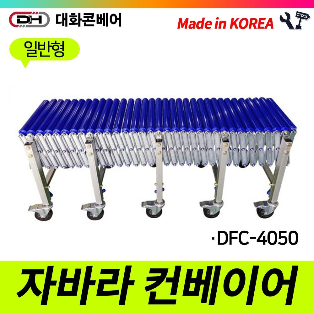 책임툴 대화콘베어 자바라 컨베이어 DFC-4050 일반형