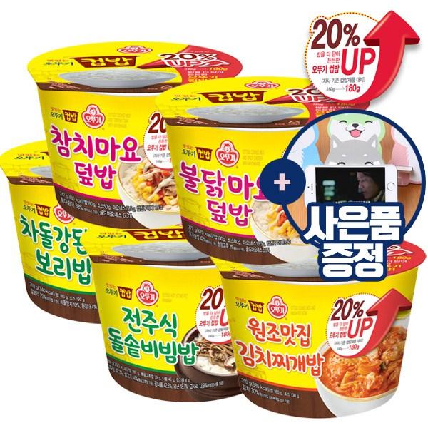 오뚜기 컵밥 증량버전 5종 + 사은품증정, 차돌+돌솥+원조김치+참치마요+불닭마요
