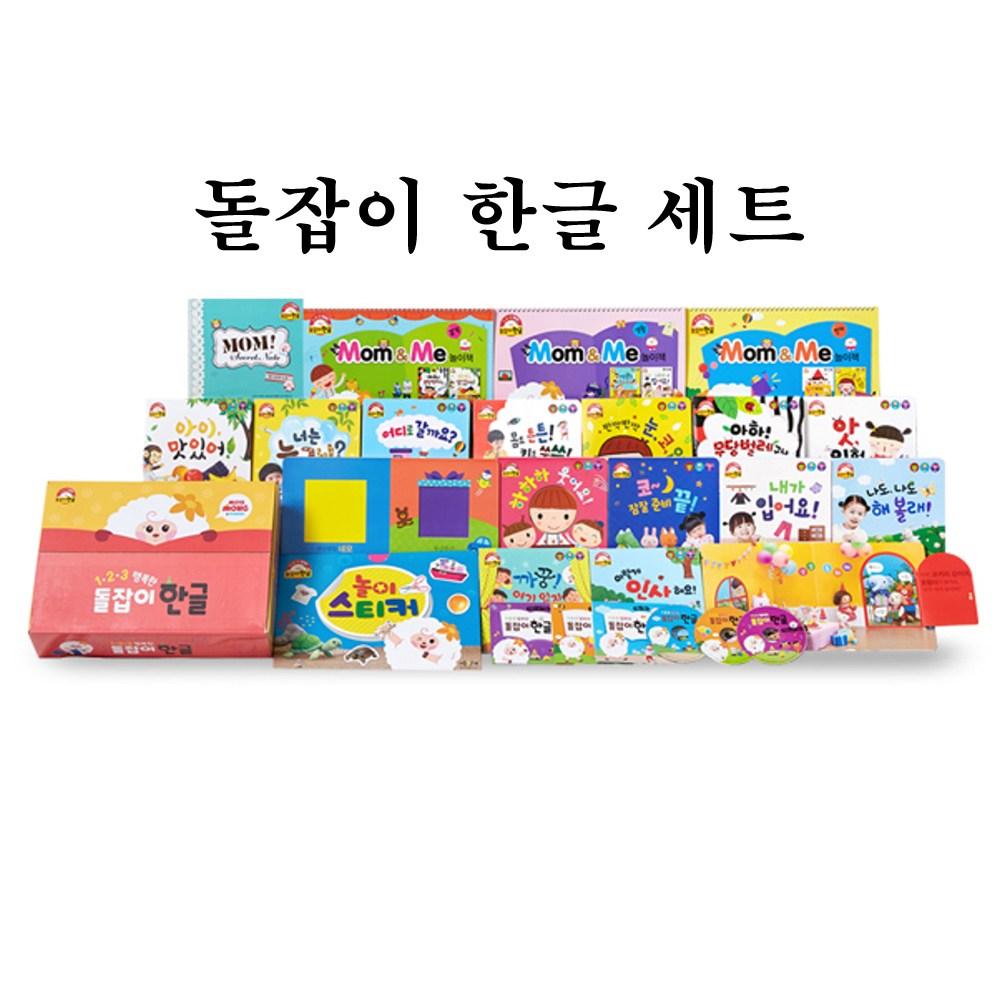 [천재교육] 프리미엄 돌잡이 한글 세트 (전24종) 세이펜 미포함