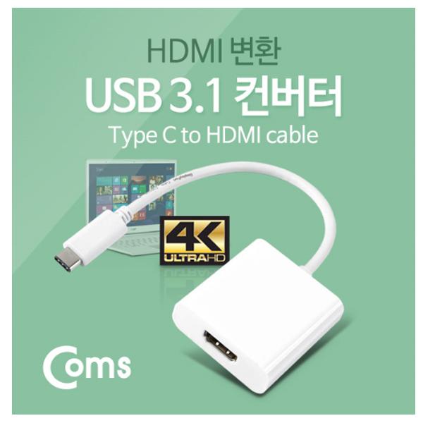 컴스 IB383 컨버터 (USB-C to HDMI), 선택하세요