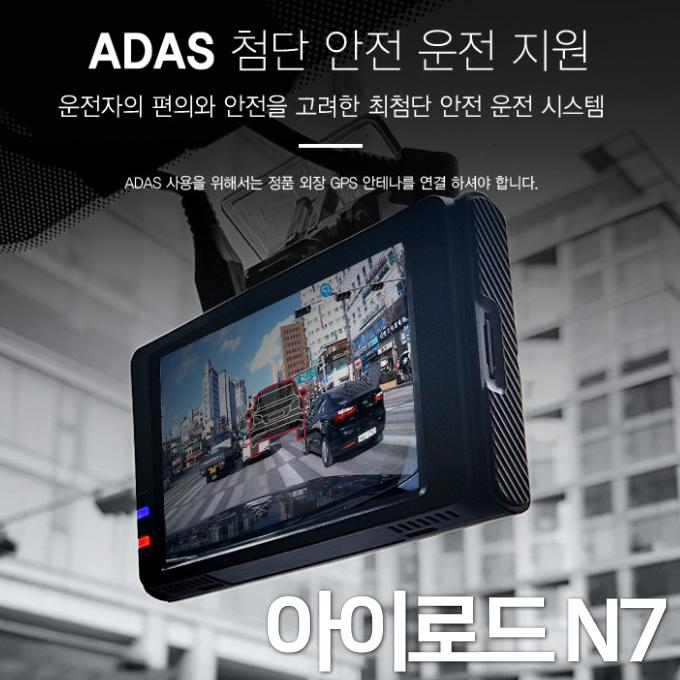 아이로드 N7 블랙박스 1.7W 최저전압설계 나이트비전 전후방HD화질 30프레임 3.5터치LCD, 아이로드N7(16GB)