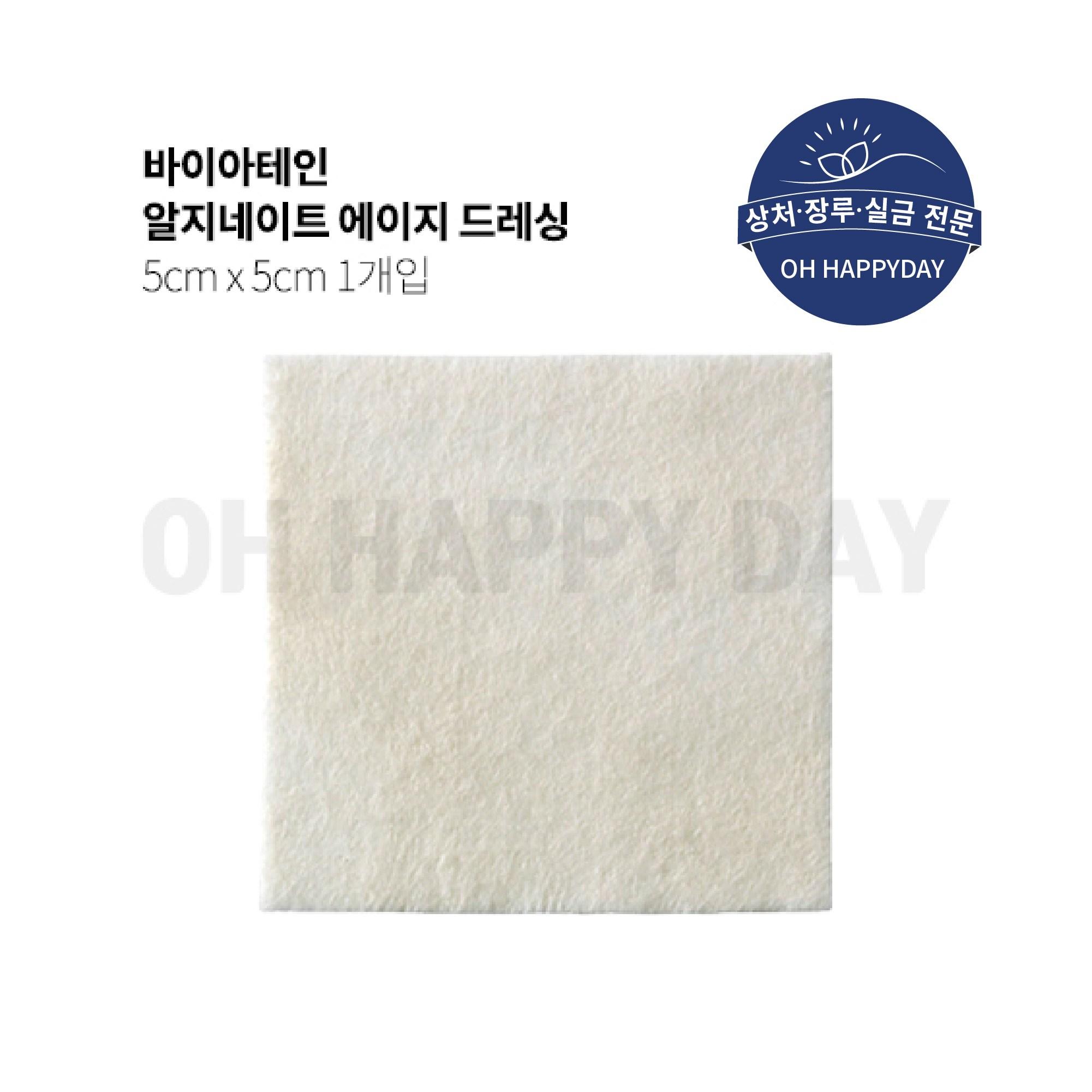 콜로플라스트 바이아테인 알지네이트 에이지 드레싱 3755 5x5cm 1매 Biatain Alginate Ag (POP 5007843892)