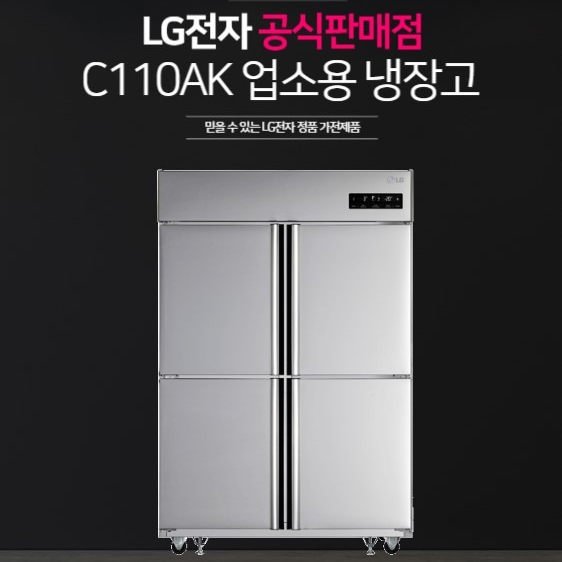 LG전자 업소용냉장고 C110AK