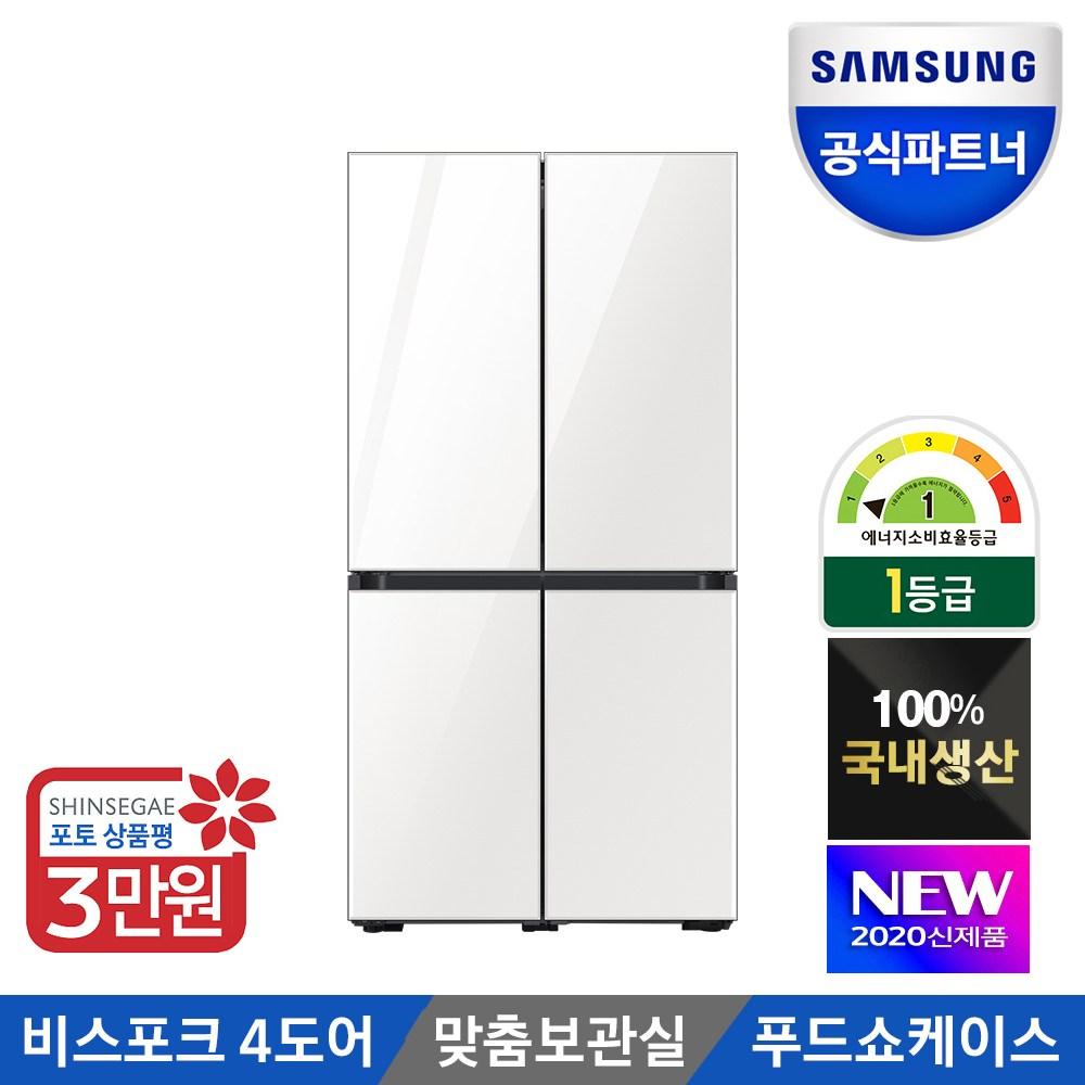 삼성전자 양문형냉장고 비스포크 RF85T92M135 1등급 인증점M