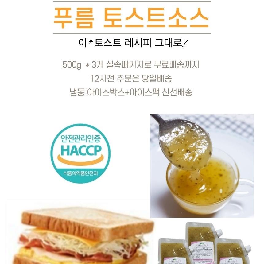 비욘드스쿱 푸름 토스트 샌드위치 소스 이삭토스트 잼 시럽 (500g), 1팩, 500g