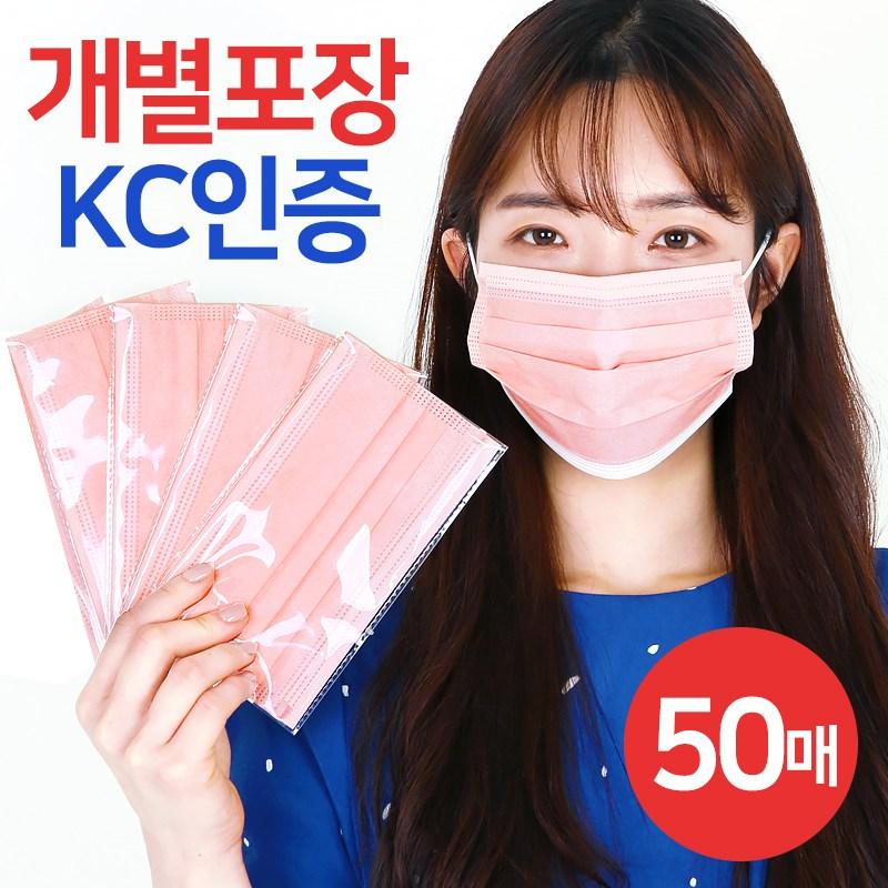 케이에스몰 (개별포장) 국내배송 덴탈마스크 3중필터 일회용 마스크 핑크(50매), 50매
