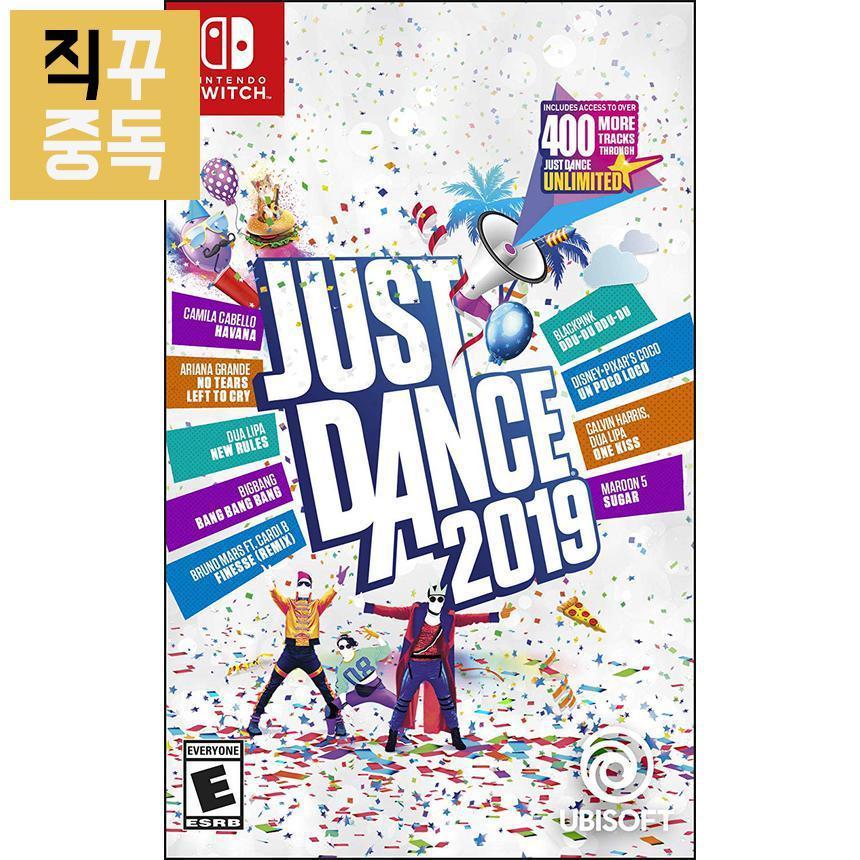 닌텐도 스위치 저스트 댄스 2019 Just Dance, 단품