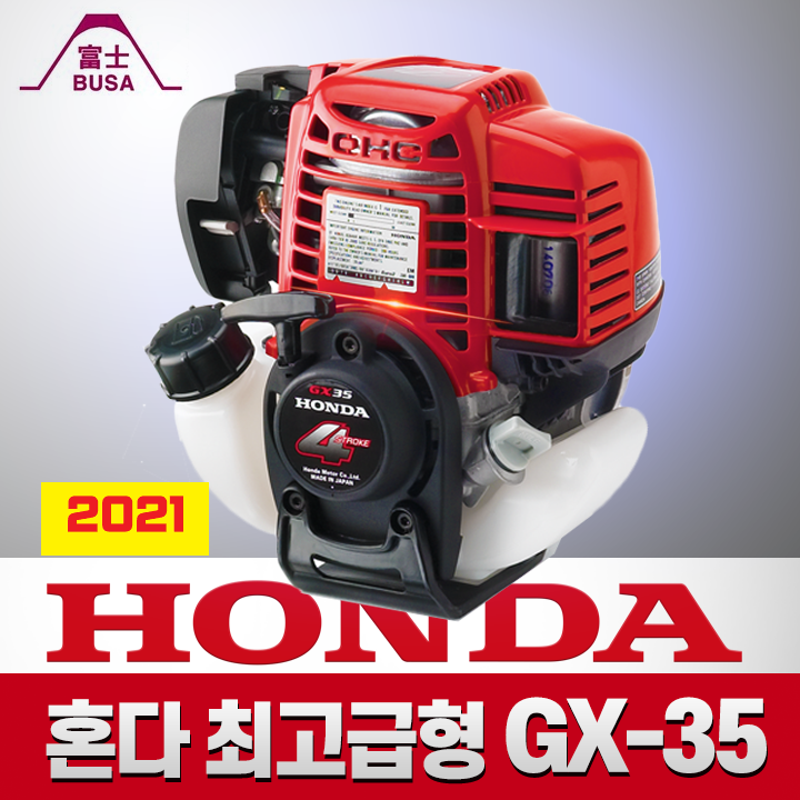 2021 BUSA X TOOL PANG 미쯔비시 최고급형 예초기 부사 TB43 50대 한정판매 (POP 1407409166)