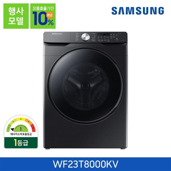 삼성전자 삼성 그랑데 세탁기 23kg(WF23T8000KV), 단일상품