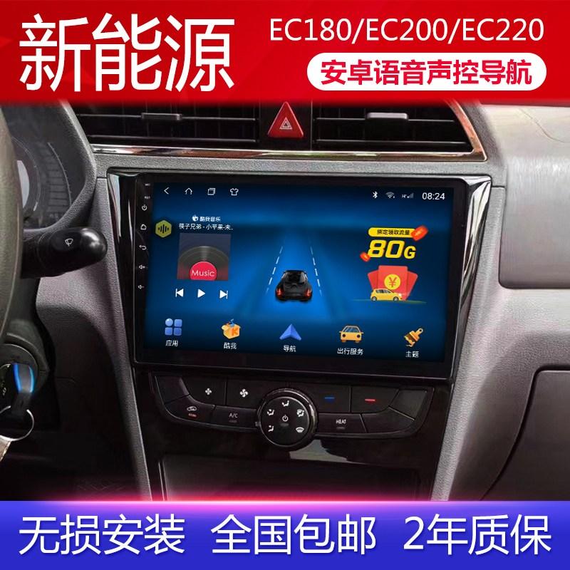 기타차량용모니터 Foton신에너지 EC180/EC200/EC220전용 차량용 중앙컨트롤 안드로이드 큰액정 네비게이터 일체형, T01-2.5Dwifi버전 1+16G네이게이션, C01-공식모델
