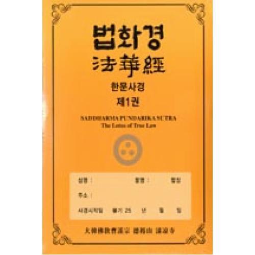 법화경-한문사경노트SET(전7권), 이화문화출판사