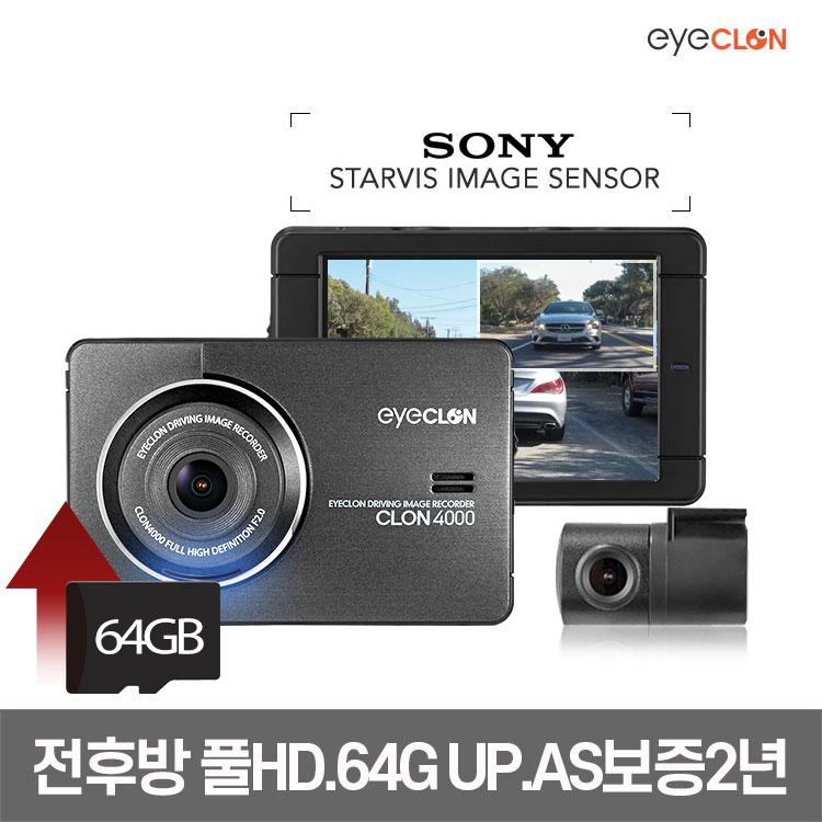 [보증2년]아이클론 CLON 4000 64G FHD/FHD 2채널 블랙박스 ADAS 2배저장 소니 스타비스 전국 출장장착 할인쿠폰 증정, 아이클론 클론4000 64G+장착 할인쿠폰