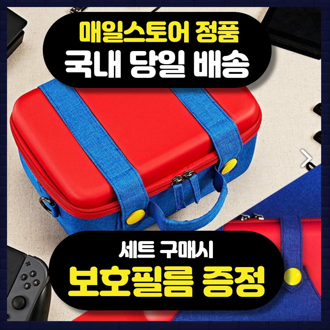 닌텐도 스위치 마리오 하드 케이스 가방 파우치 세트, 1개, 마리오 가방+파우치 세트