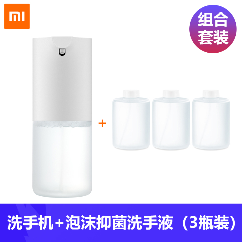 미지아 자동 거품 손세정기 손세척기 샤오미, 휴대폰 세탁 + 항균 손 세정제 (3 병) 조합 세트