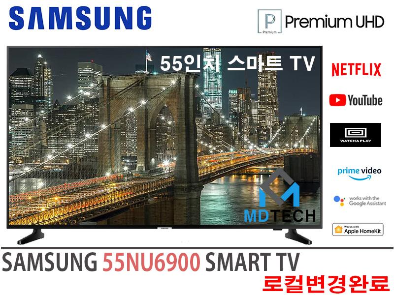 삼성전자 55인치 55NU6900 스마트TV 4K UHD 리퍼티비, 매장방문수령