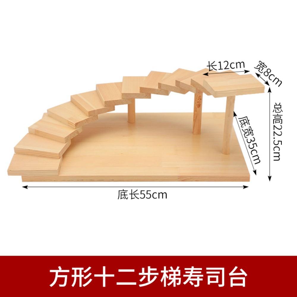 오마카세 월남쌈 혼술 카나페 회포장 포장 초밥 우드 계단식 접시 트레이 인테리어 홈술, 사각 십이보사다리